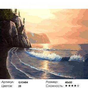 Количество цветов и сложность Морской утес Раскраска картина по номерам на холсте