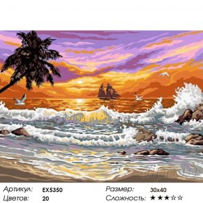 Количество цветов и сложность Шторм на пляже Раскраска картина по номерам на холсте