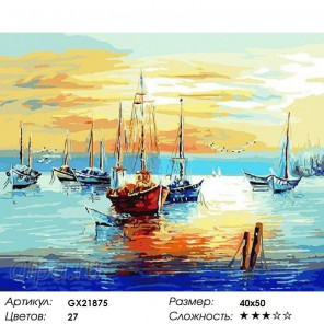 Количество цветов и сложность Яхты на закате Раскраска картина по номерам на холсте