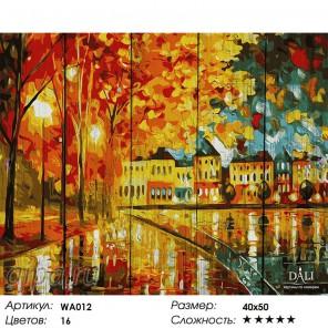 Осеннее настроение Картина по номерам на дереве Dali