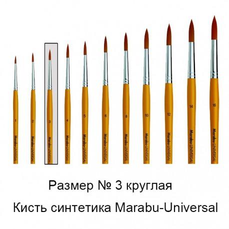 № 3 Universal круглая Кисть Marabu ( Марабу )