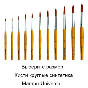 Universal круглая Кисть Marabu ( Марабу )