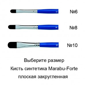 № 6 Forte закругленная плоская Кисть Marabu ( Марабу )