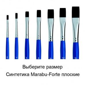 Forte плоская Кисть Marabu ( Марабу )
