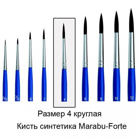 № 4 Forte круглая Кисть Marabu ( Марабу )