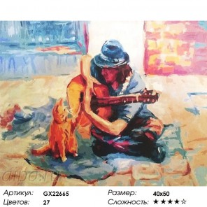 Количество цветов и сложность Музыка улиц Раскраска картина по номерам на холсте