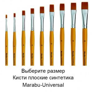Universal плоская Кисть Marabu ( Марабу )