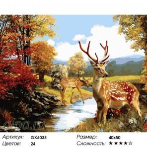 Количество цветов и сложность Олени в осеннем лесу Раскраска картина по номерам на холсте