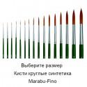 Fino круглая Кисть Marabu ( Марабу )