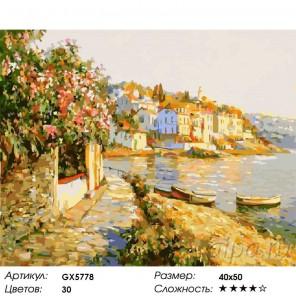 Количество цветов и сложность Южный берег Раскраска картина по номерам на холсте