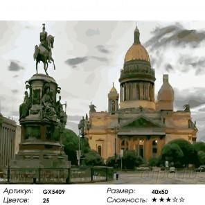 Количество цветов и сложность Исаакиевский собор в Петербурге Раскраска картина по номерам на холсте