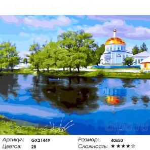 Количество цветов и сложность Синяя река Раскраска картина по номерам на холсте
