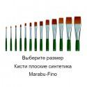 Fino плоская Кисть Marabu ( Марабу )