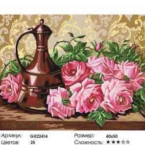 Количество цветов и сложность Восточные розы Раскраска картина по номерам на холсте