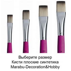 Decoration&Hobby плоская Кисть Marabu ( Марабу )
