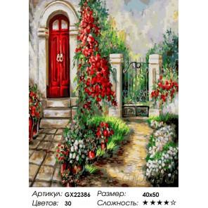 Тропинка в сад Раскраска картина по номерам на холсте