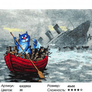 Спасатель Раскраска картина по номерам на холсте