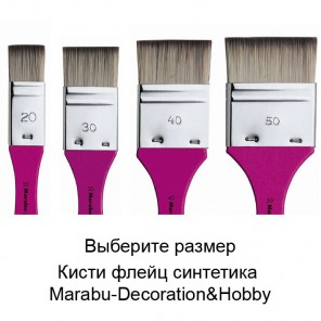 Decoration&Hobby флейц Кисти Marabu ( Марабу )