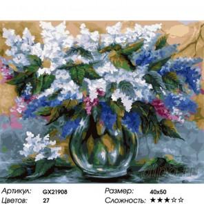 Количество цветов и сложность Разноцветная сирень Раскраска картина по номерам на холсте