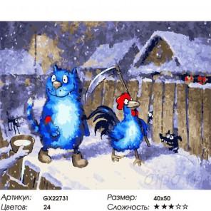 На службе Раскраска картина по номерам на холсте