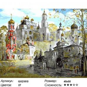 Количество цветов и сложность Золотые купола Раскраска картина по номерам на холсте
