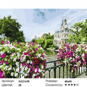 Цветущий амтердам Раскраска картина по номерам на холсте