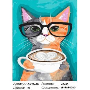 Для влюбленных в кофе Раскраска картина по номерам на холсте