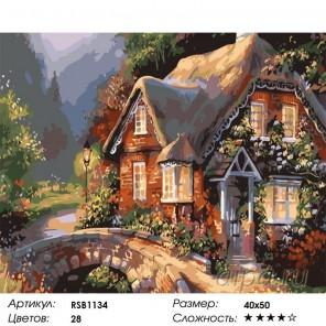 Количество цветов и сложность Теплый свет окошек Раскраска картина по номерам на холсте