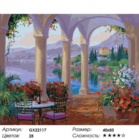 Количество цветов и сложность Столик для пары Раскраска картина по номерам на холсте