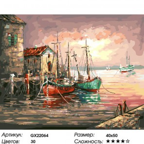 Количество цветов и сложность Причал на закате Раскраска картина по номерам на холсте
