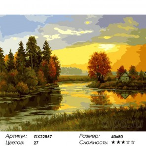 Количество цветов и сложность Золотой закат Раскраска картина по номерам на холсте
