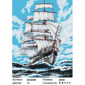 Количество цветов и сложность Вольный ветер Раскраска картина по номерам на холсте