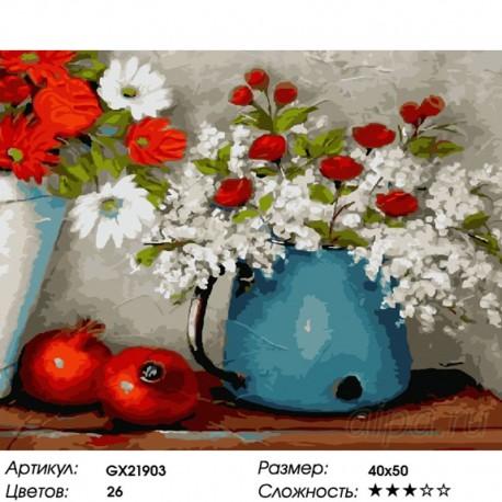 Количество цветов и сложность Натюрморт с гранатами Раскраска картина по номерам на холсте