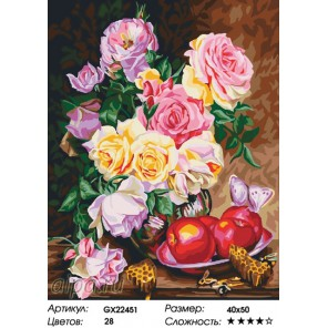 Количество цветов и сложность Медовый Спас Раскраска картина по номерам на холсте