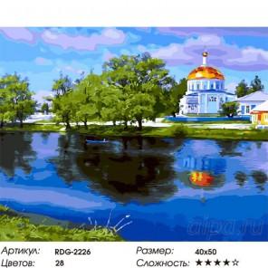 Количество цветов и сложность Храм у озера Раскраска картина по номерам на холсте
