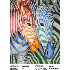Количество цветов и сложность Радужные зебры Раскраска картина по номерам на холсте