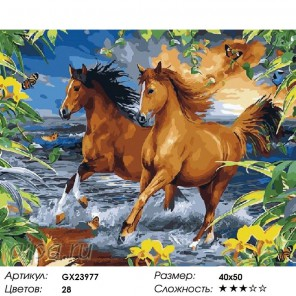 Количество цветов и сложность Лошади у моря Раскраска картина по номерам на холсте