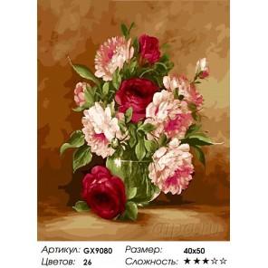 Красные пионы в вазе Раскраска картинв по номерам на холсте