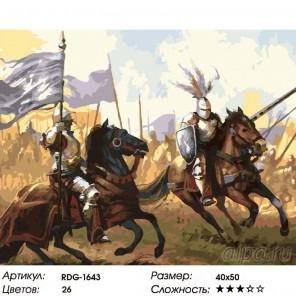 Рыцари короля Раскраска картина по номерам на холсте