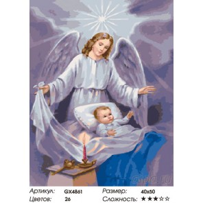 Ангел над колыбелью Раскраска картина по номерам на холсте