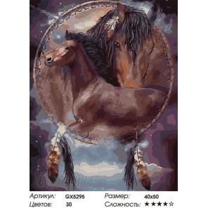 Ловец снов. Лошади Раскраска картина по номерам на холсте
