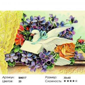 Весточка с любовью Раскраска - открытка по номерам с декором Color Kit