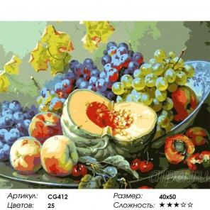 Сложность и количество цветов Натюрморт с тыквой Раскраска по номерам на холсте Color Kit CG412