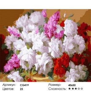 Количество цветов и сложность Фломандские розы Раскраска по номерам на холсте Color Kit CG419