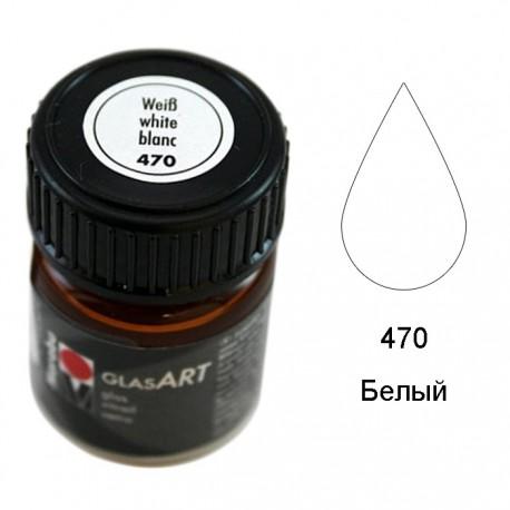470 Белый Краска по стеклу GlasArt Marabu