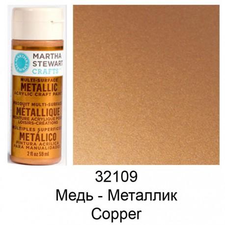 32109 Медь Металлик Акриловая краска Марта Стюарт Martha Stewart Plaid