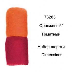 Оранжевый и Томатный Набор шерсти для валяния Dimensions