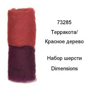 Терракота и Красное дерево Набор шерсти для валяния Dimensions