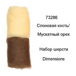 Слоновая кость и Мускатный орех Набор шерсти для валяния Dimensions