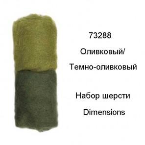 Оливковый и Темно-оливковый Набор шерсти для валяния Dimensions
